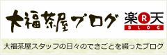大福茶屋ブログ