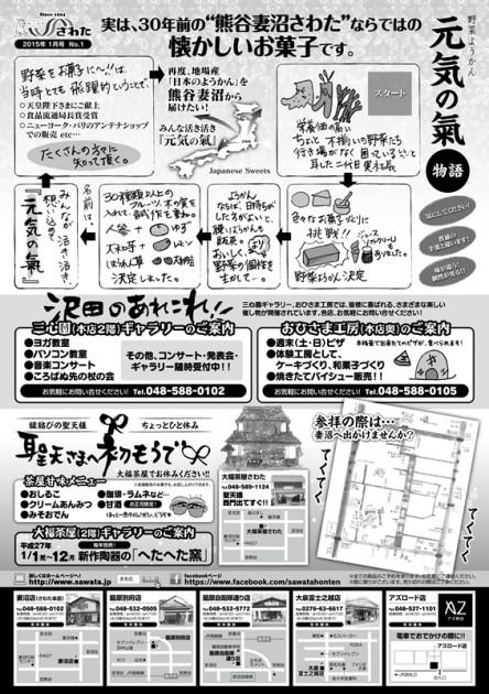 flyer_2014122502
