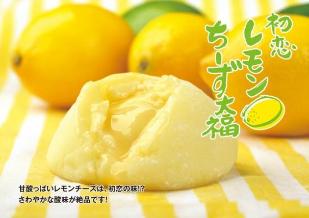 ポスター_初恋レモンちーず大福